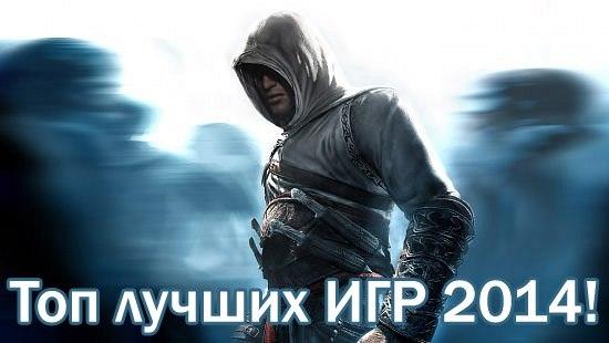 онлайн игры 2014 года