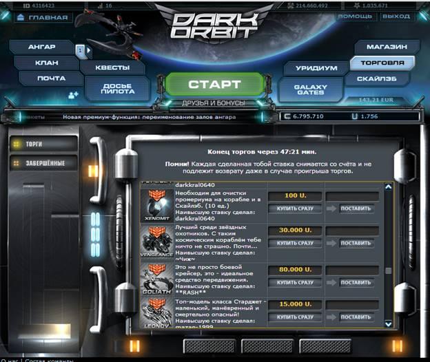 Darkorbit. Тогруемся на аукционе