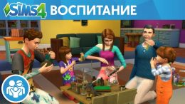 The Sims 4 Родители