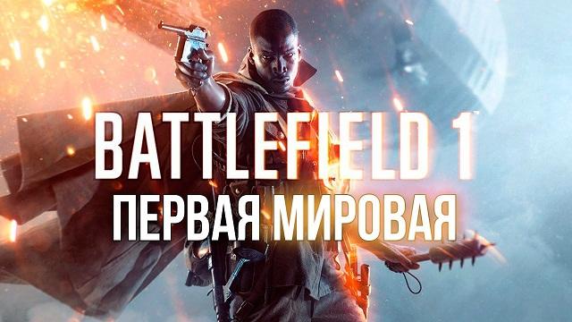 Первая мировая в рамках Battlefield