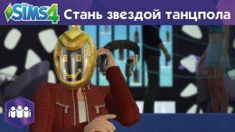 The Sims Стань звездой