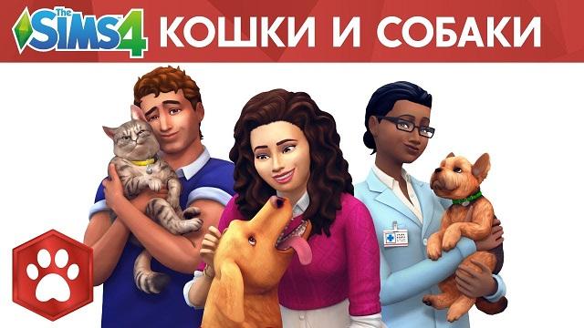 The Sims 4 Кошки и собаки